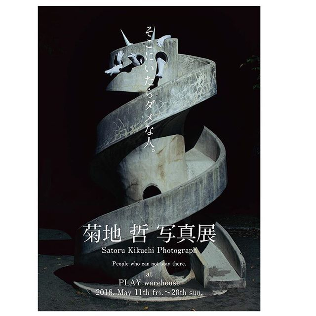 菊地哲写真展「そこにいたらダメな人」 開催中。天才の考えることは我々の想像を超えてきます_1_1