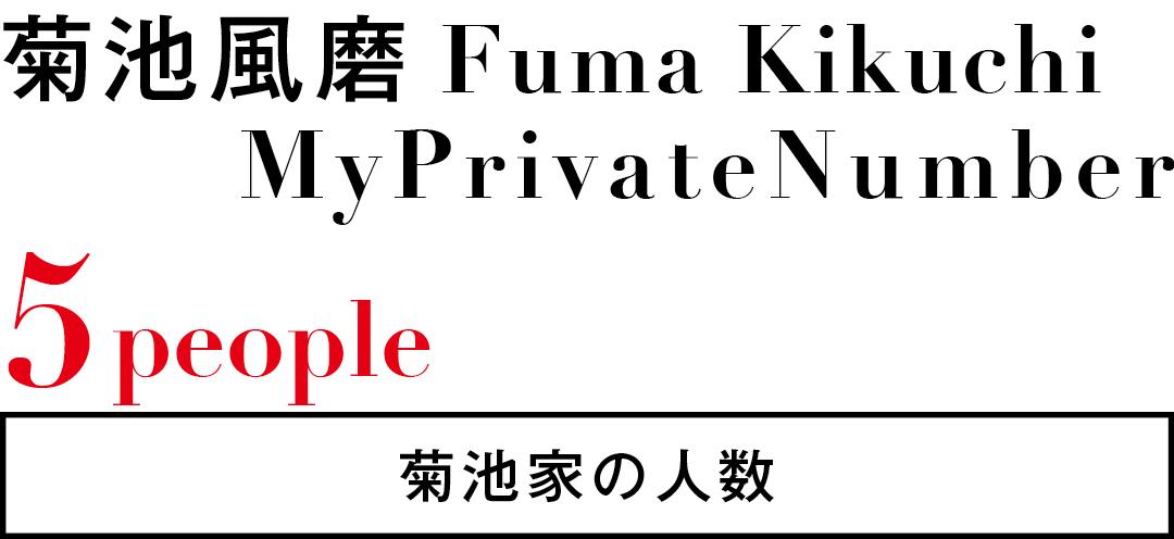 菊池風磨 Fuma Kikuchi MyPrivateNumber 5people 菊池家の人数