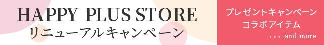【終了しました】今すぐ応募!「集英社 HAPPY PLUS STORE」 リニューアルキャンペーン実施中_1_1