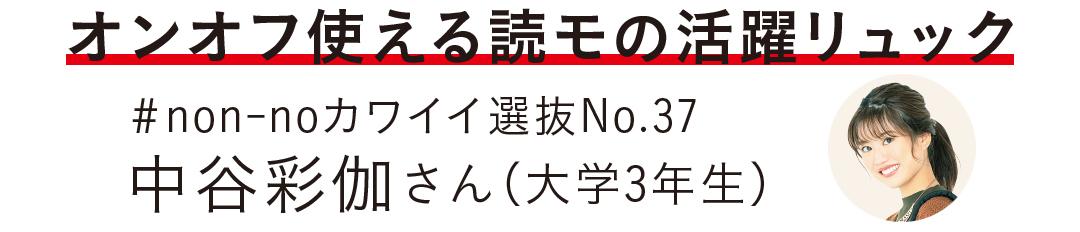 オンオフ使える読モの活躍リュック #non-noカワイイ選抜No.37 中谷彩伽さん(大学3年生)