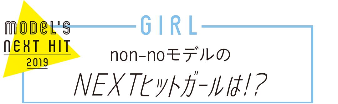 non-noモデルのNEXTヒットガールは!?