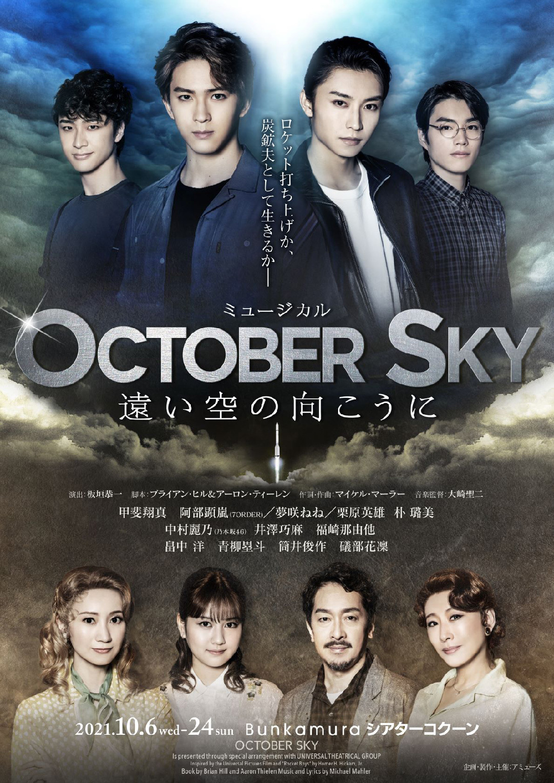 ミュージカル『October Sky-遠い空の向こうに-』