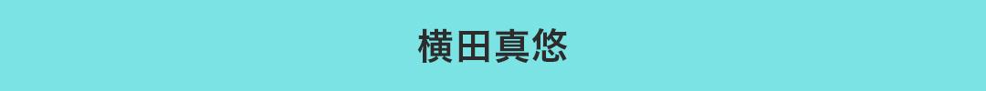 """""""私らしい""""が見つかるアプリ「StyleHint」でチェック! non-noモデルのUNIQLOジーンズ着こなしコピペ帖_1_3"""