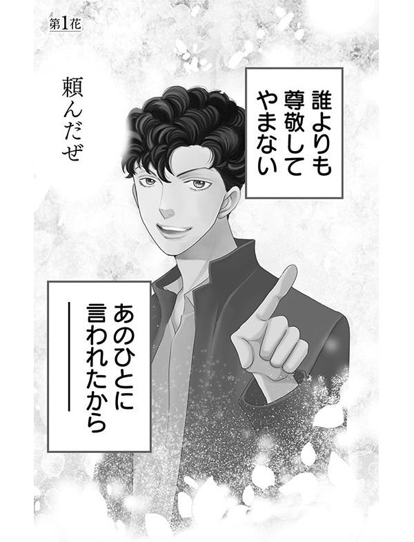 『花男』の続編『花のち晴れ〜花男 Next Season〜』が、4月からドラマ化されますよー!【パクチー先輩の漫画日記 #9】_1_1-2