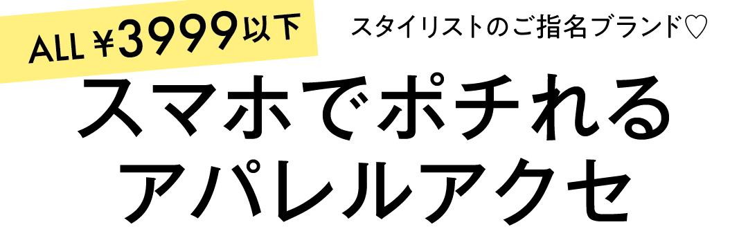 ALL¥3999以下 スタイリストのご指名ブランド♡ スマホでポチれるアパレルアクセ