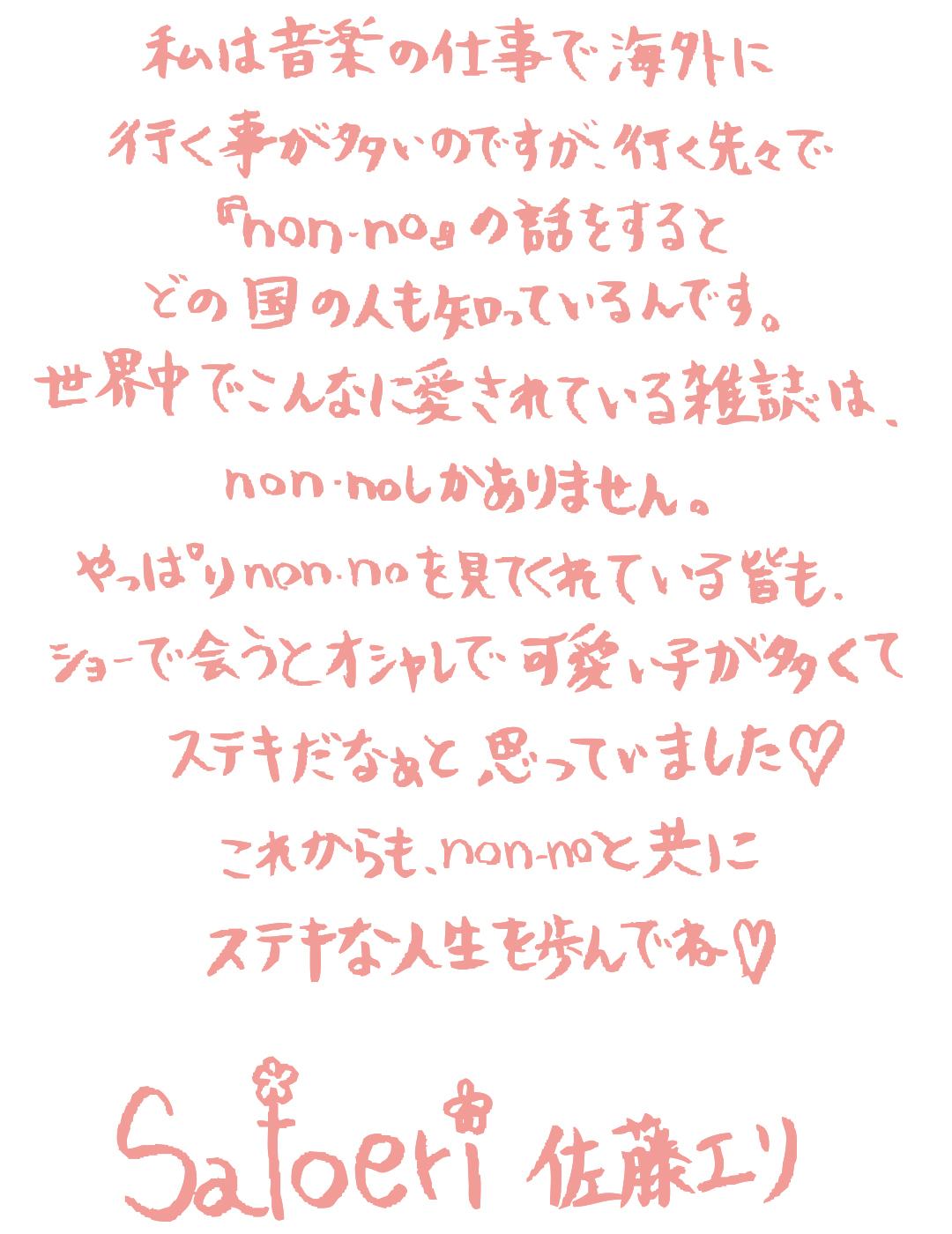 Satoeri 佐藤エリ