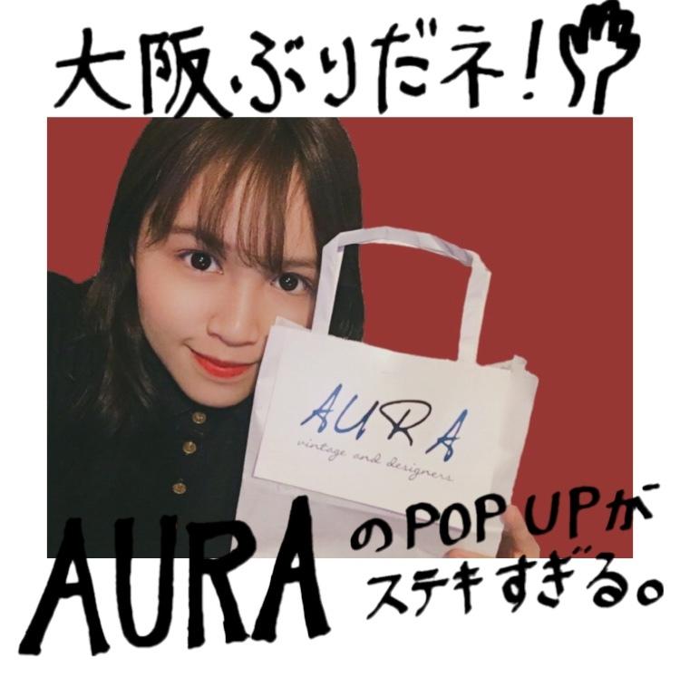 1/8まで!東京にない「AURA」の POP UPは絶対行くべし!_1_1
