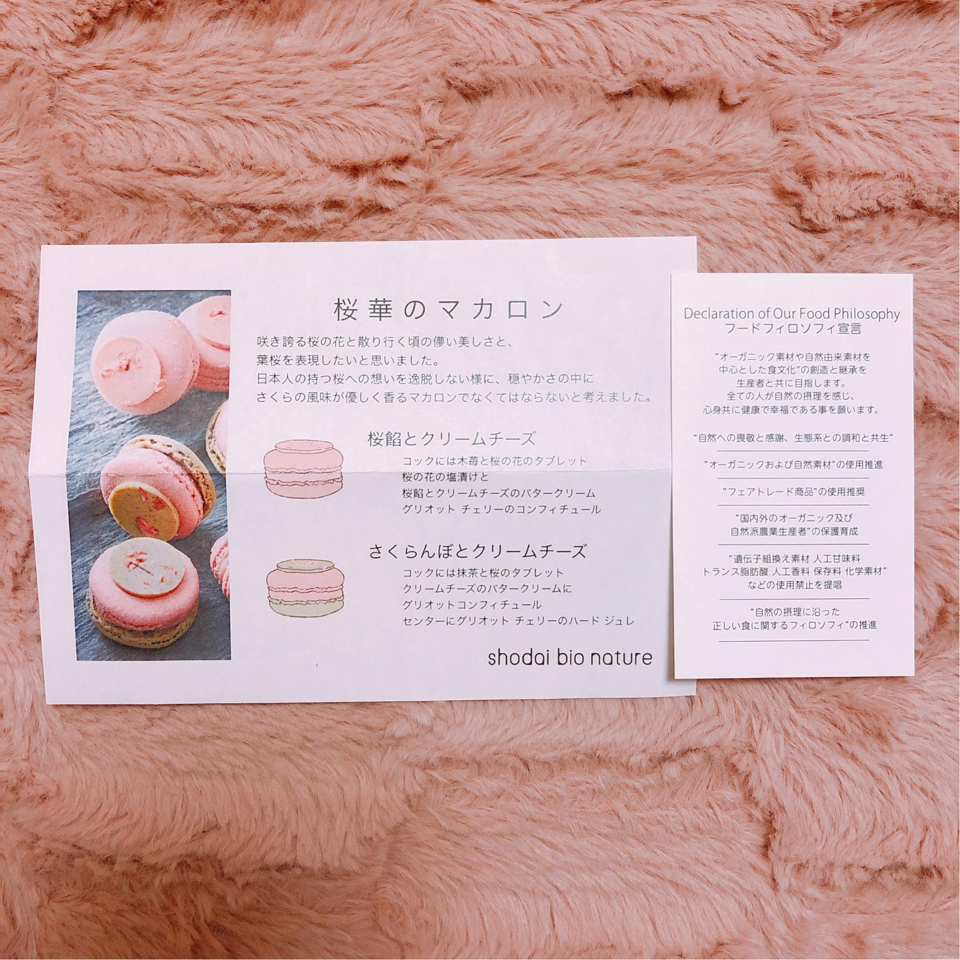 shodai bio nature 桜華のマカロン_1_3