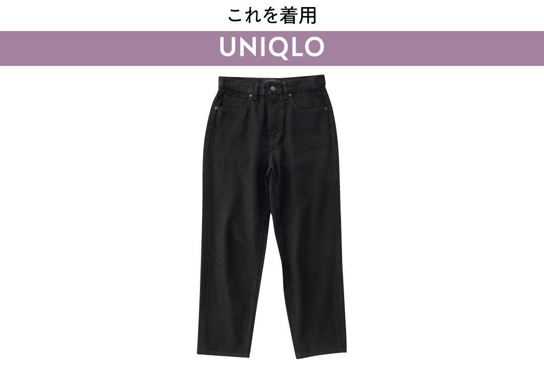 これを着用 UNIQLO