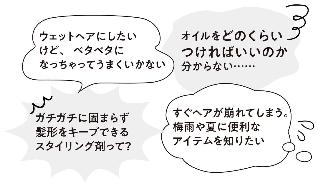 ヘアオイル&スタイリング剤の使い方まとめ♡ 【可愛いの基本ビューティ】 _1_15