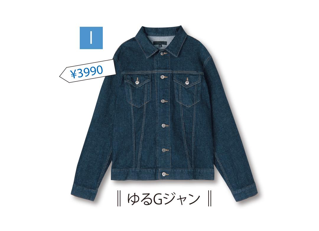 渡邉理佐の男女両モテ♡ 最強すぎるコスパ服&小物で着回し7days! _1_3-9