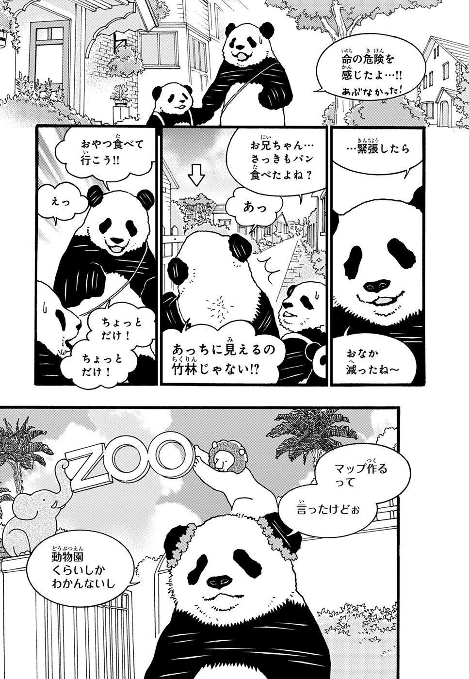 しろくまカフェ today's special 漫画試し読み19
