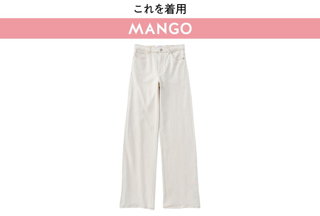 これを着用 MANGO