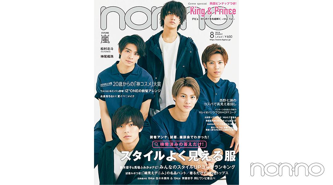 non-no 50th Anniversary 2019年8月号の表紙