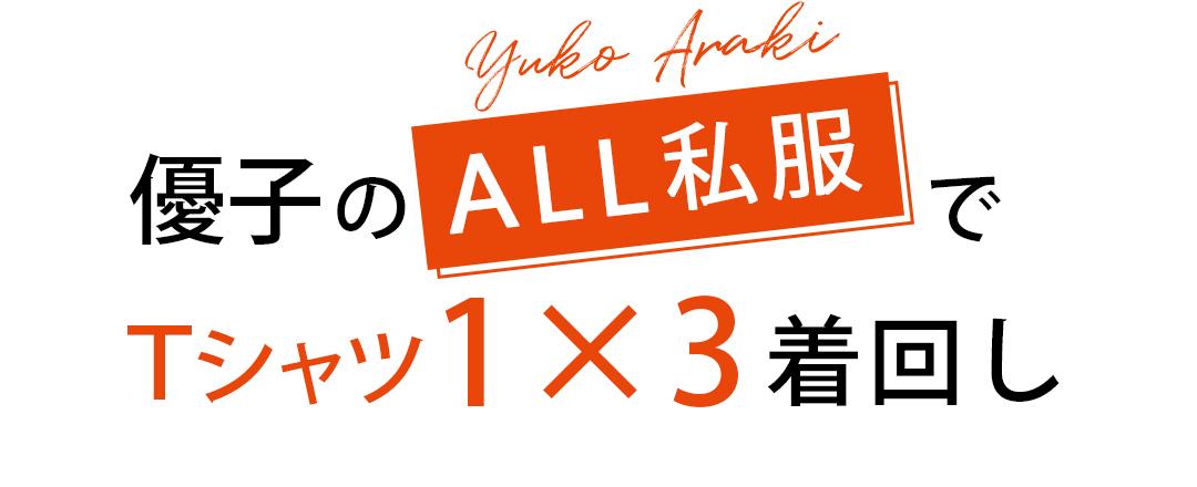 優子のALL私服でTシャツ1x3着まわし