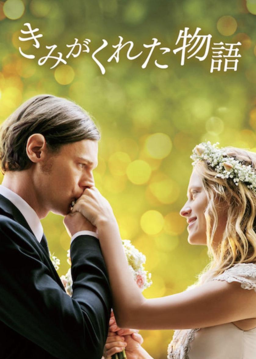 《おうち時間》Netflixのおすすめ3選♡ #恋愛映画編_1_1