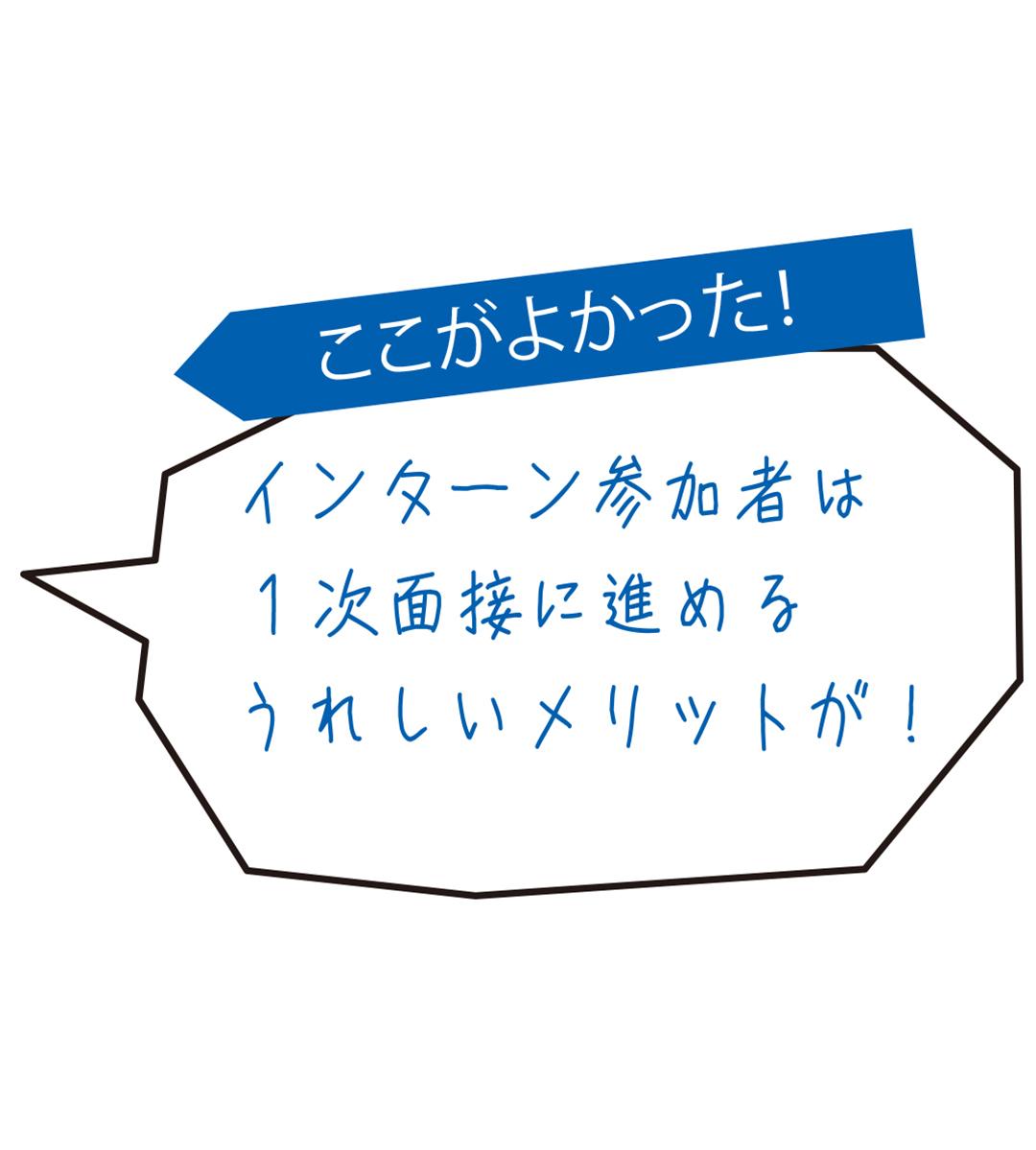 航空会社のインターン★ 内定をゲットした先輩のリアル体験記_1_2-5