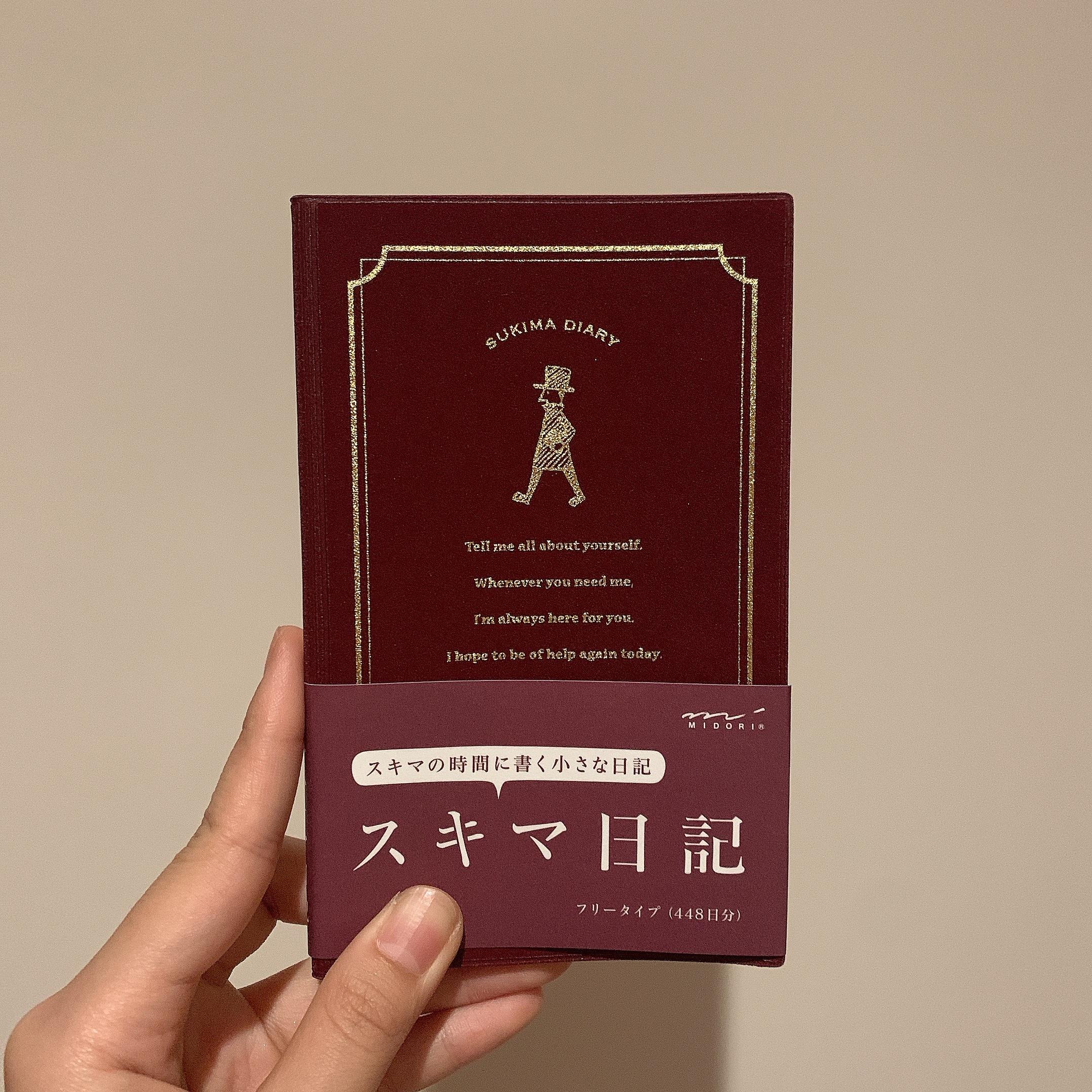 スキマ日記、はじめました。_1_1