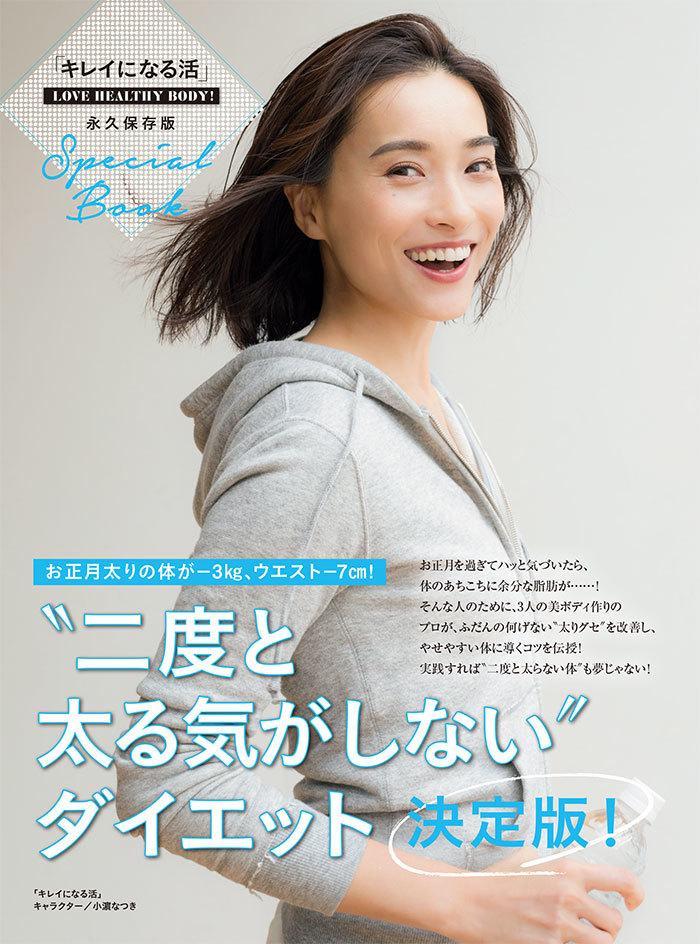 """""""二度と太る気がしない""""ダイエット決定版!"""