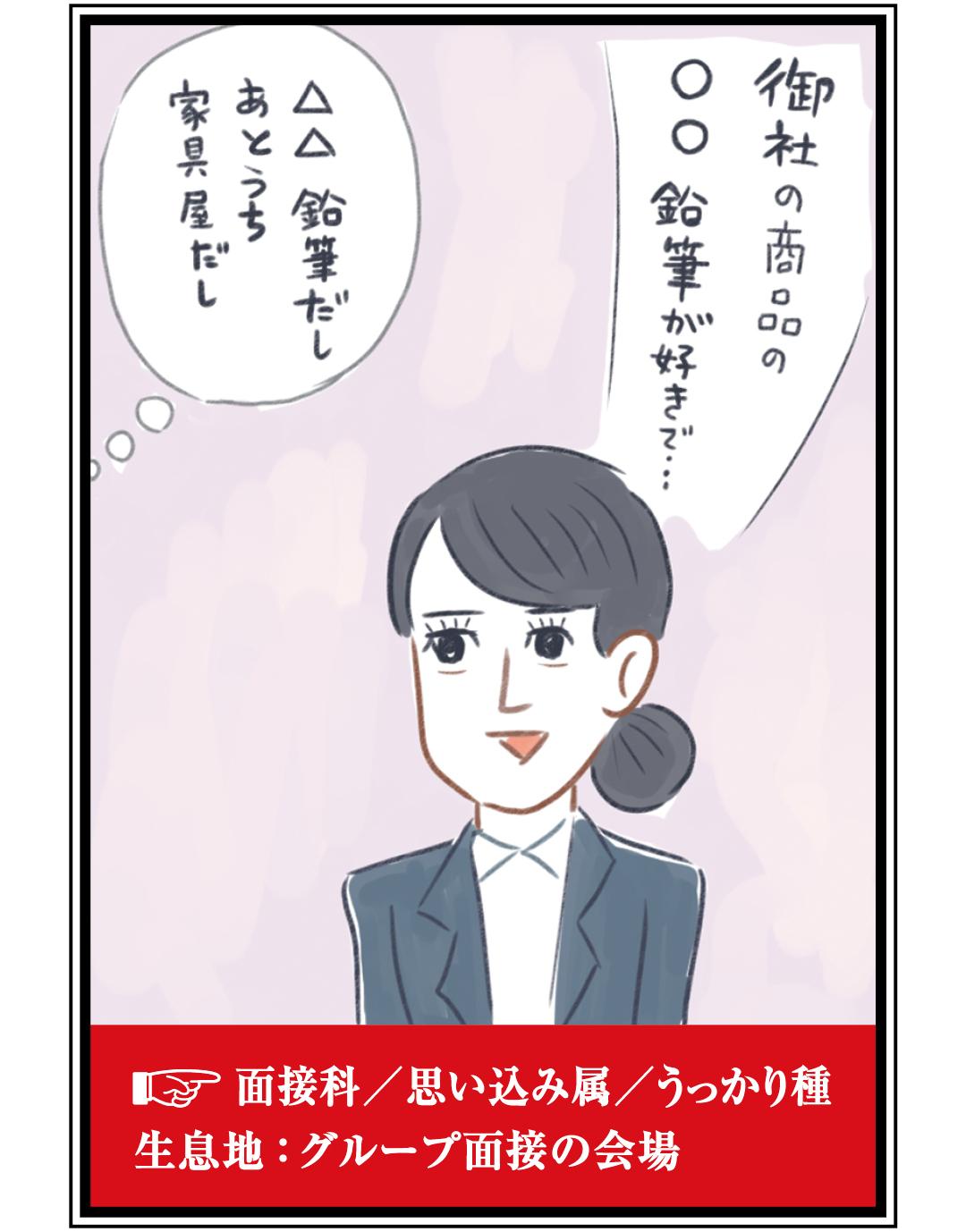 残念就活生図鑑 私のダメ就活編Vol.1_1_4