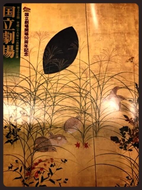 歌舞伎見たことありますか?_1_1-2