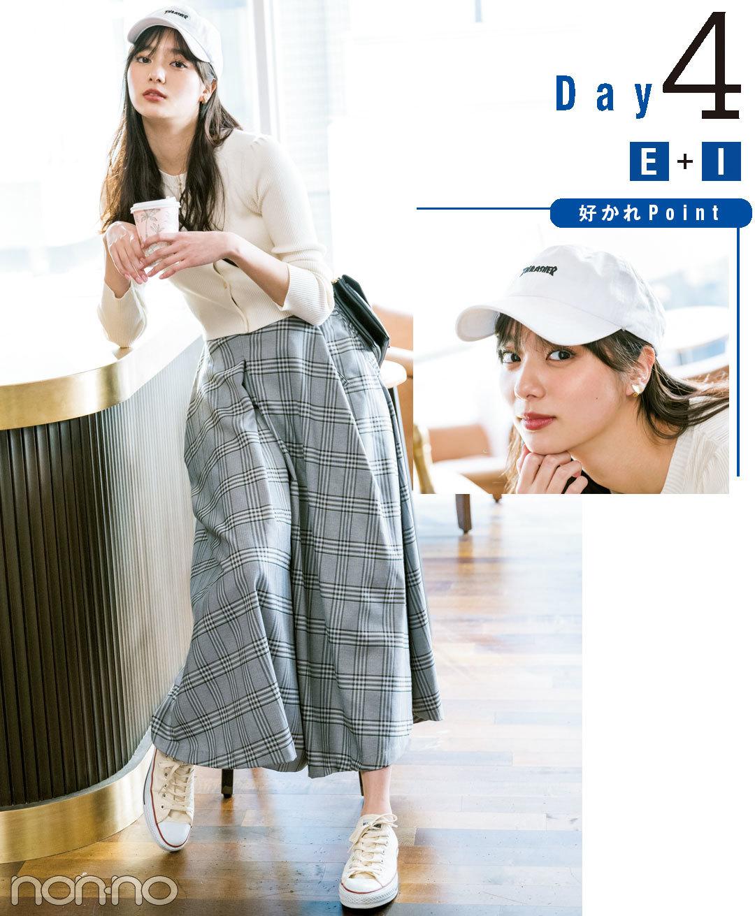 スカート好きなきれいめ派必見!新川優愛の好かれっぱなし着回し5days♡ _1_3-3