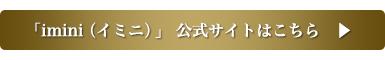 imini(イミニ)公式サイトはこちら