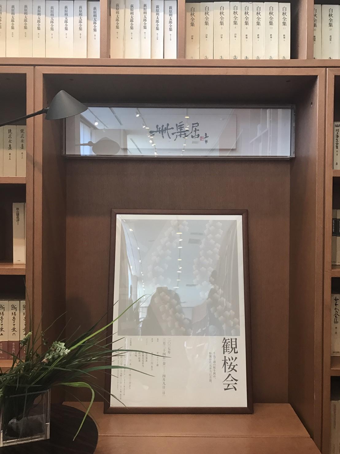 観桜会_1_2-1