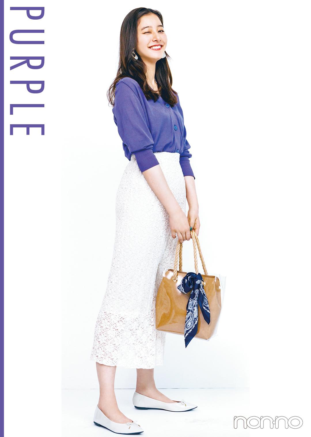 新木優子の夏色コーデ、新鮮パープルを今っぽ&きれいめに着る!_1_2