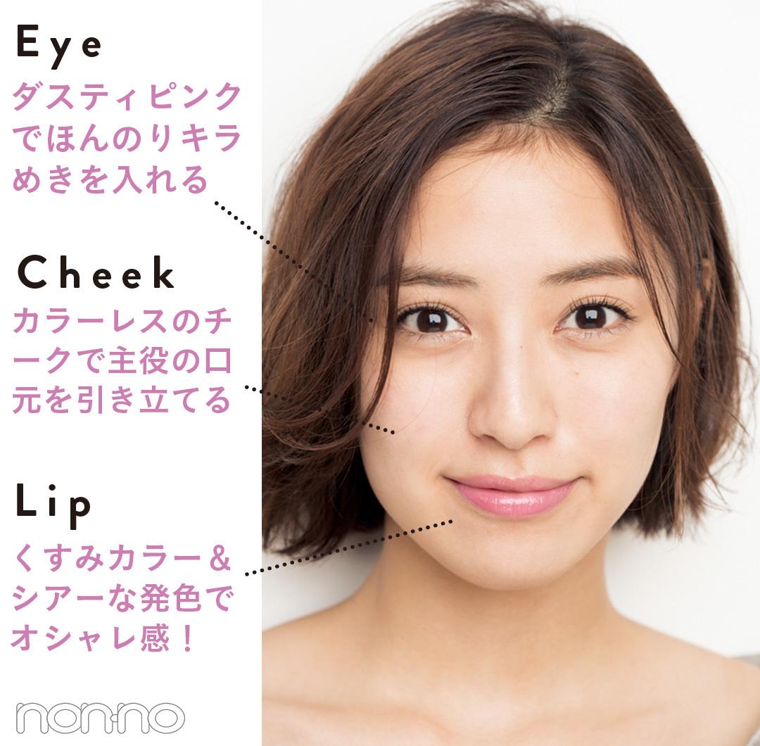 Eye:ダスティピンクでほんのりキラめきを入れる Cheek:カラーレスのチークで主役の口元を引き立てる Lip:くすみカラー&シアーな発色でオシャレ感!