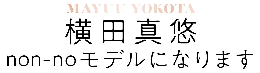 横田真悠non-noモデルになります