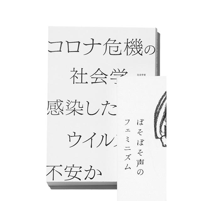 『コロナ危機の社会学  感染したのは ウイルスか、不安か』 西田亮介 朝日新聞出版 ¥1,500