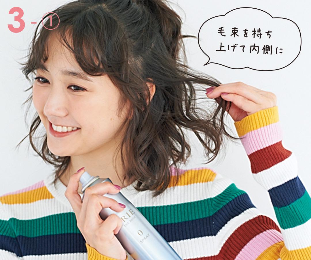 髪が少ない&ペタンコさんのヘアアレンジ★プチハーフアップで今っぽく!_1_5-4