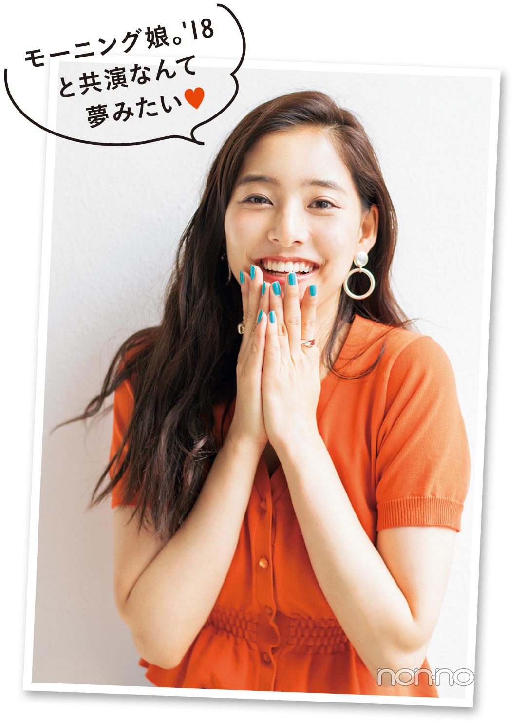 優子も一緒に!カラフルコーデでPOPなモーニング娘。'18♥