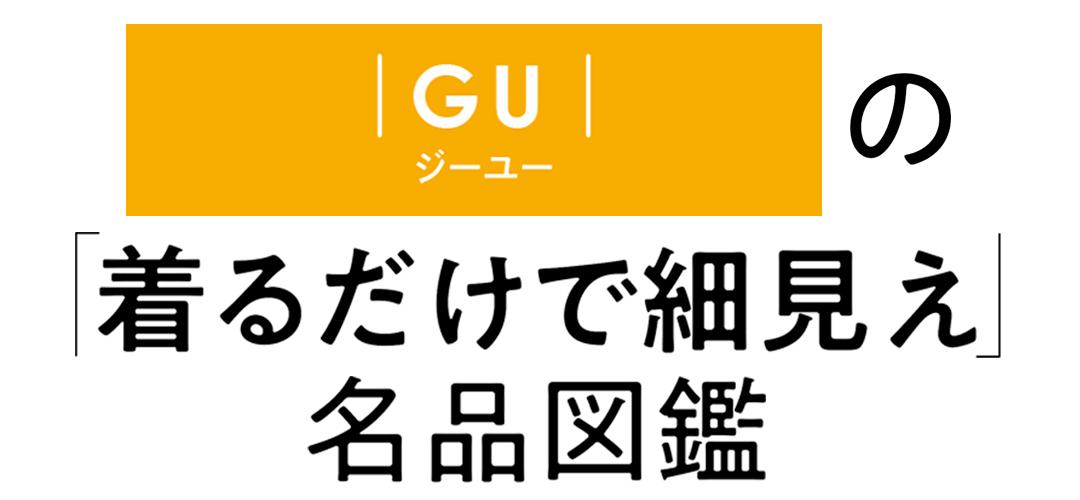 |GU|の「着るだけで細見え」名品図鑑