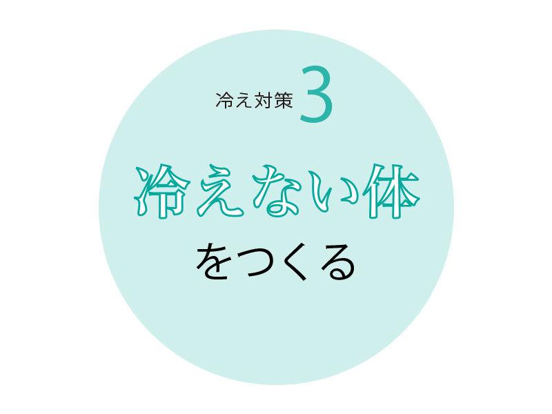3つのアプローチが基本!40代のための夏の「冷え対策」【キレイになる活】_1_2-3