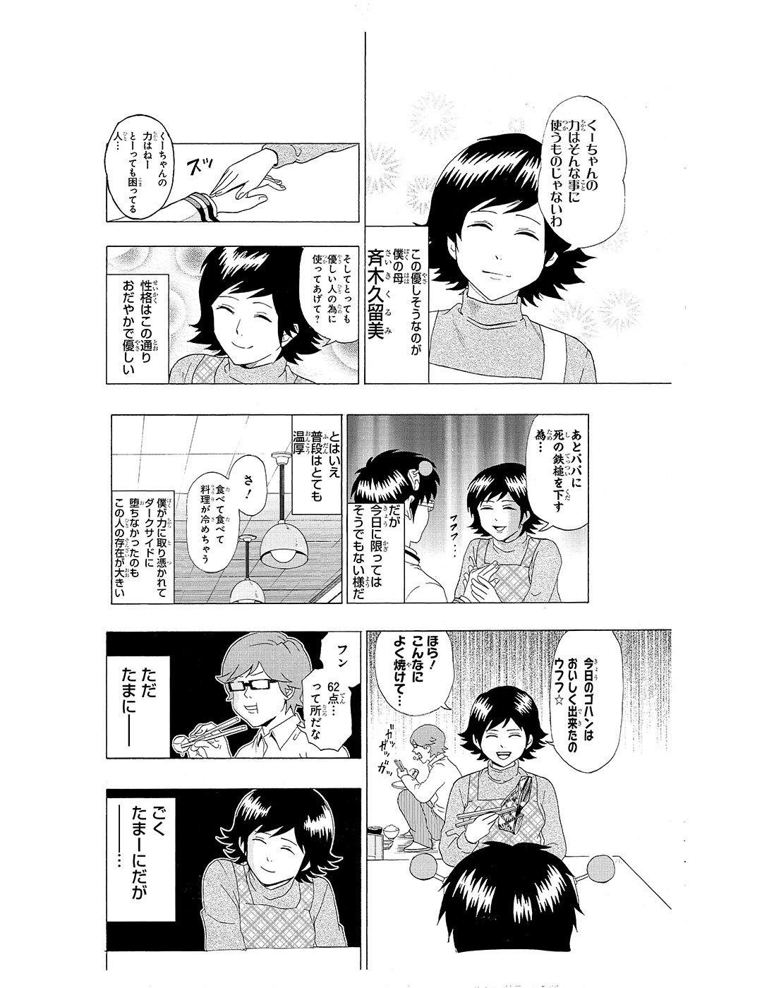 斉木楠雄のΨ難 第1話|試し読み_1_1-18