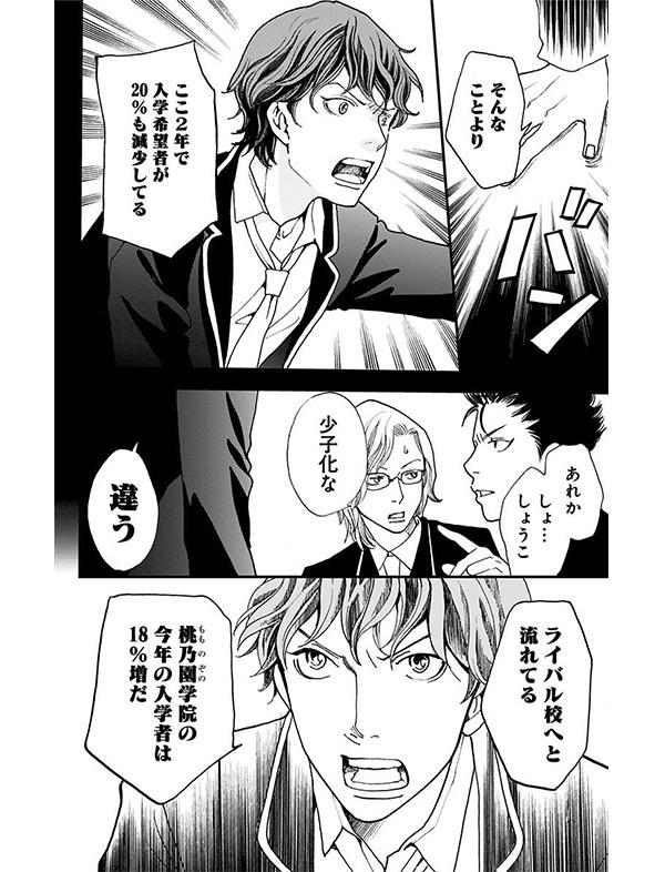『花男』の続編『花のち晴れ〜花男 Next Season〜』が、4月からドラマ化されますよー!【パクチー先輩の漫画日記 #9】_1_1-15