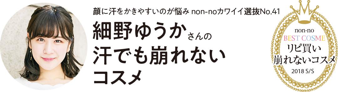 non-noカワイイ選抜No.41 細野ゆうかさんのリピ買いコスメ