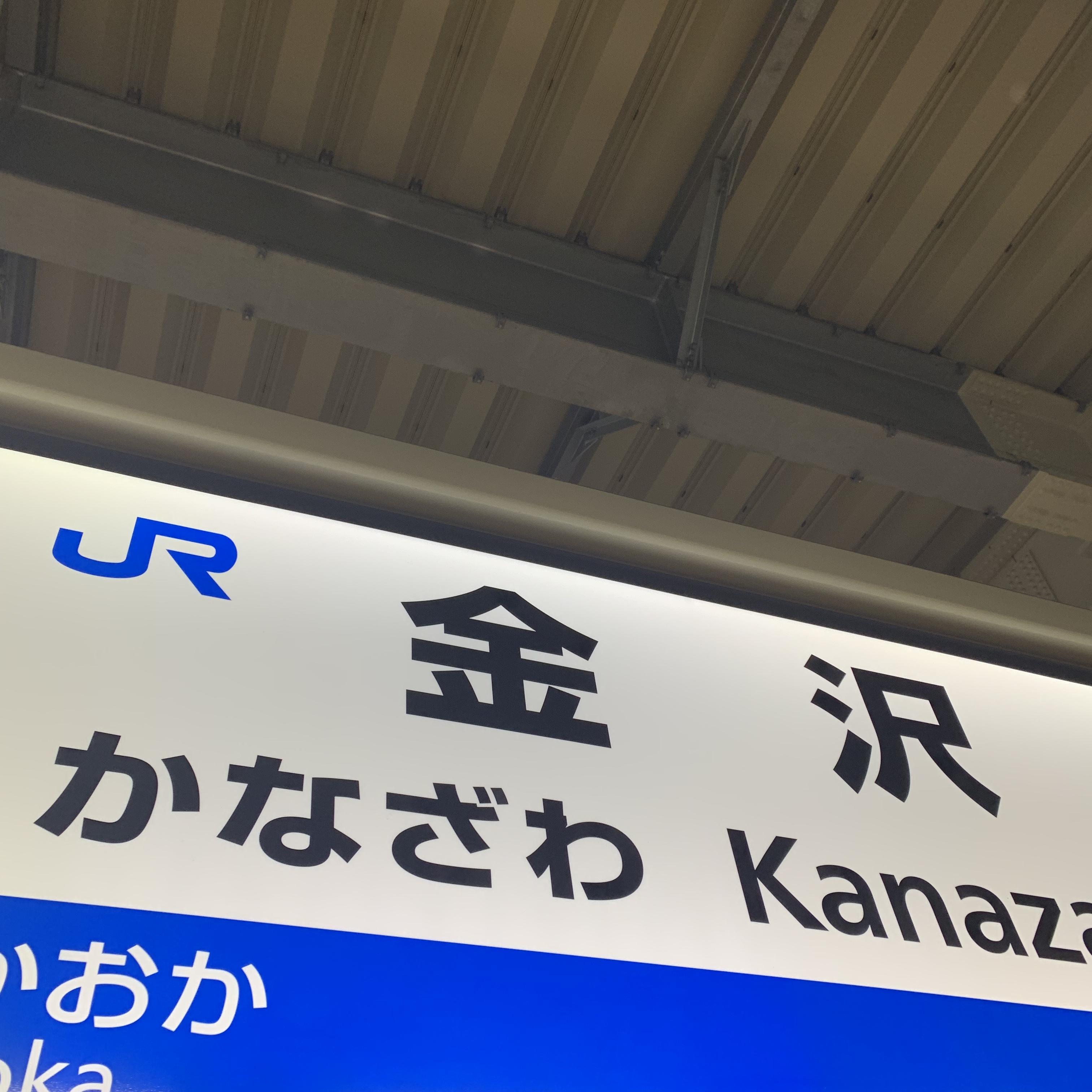 【旅ログ】彼と金沢に行ってきました!!part①_1_3