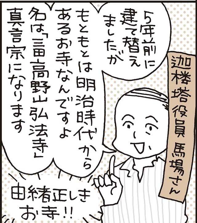 迦楼塔と東京3
