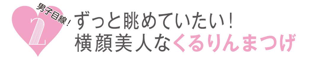 ゆうこすのモテ顔レッスン☆横顔美人な「くるりんまつげ」_1_2