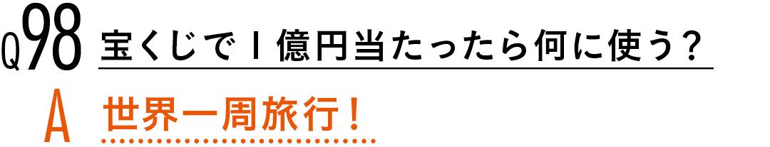 【渡邉理佐100問100答】読者の質問に答えます! PART3_1_19