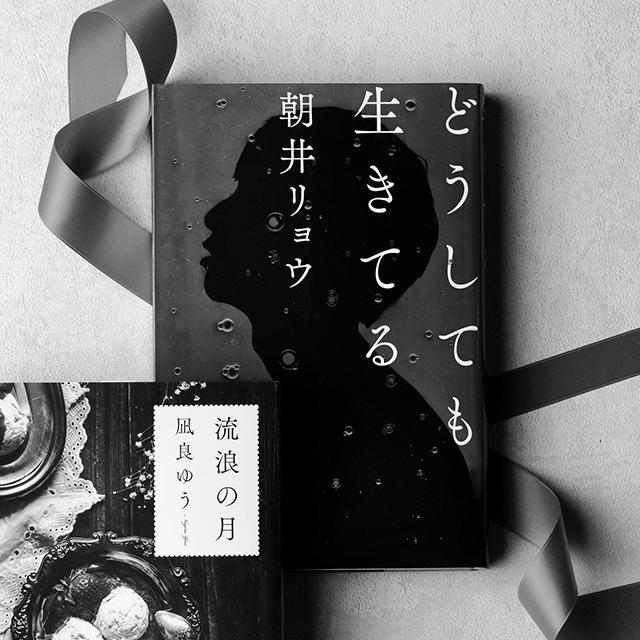 『どうしても生きてる』 朝井リョウ 幻冬舎 ¥1,600