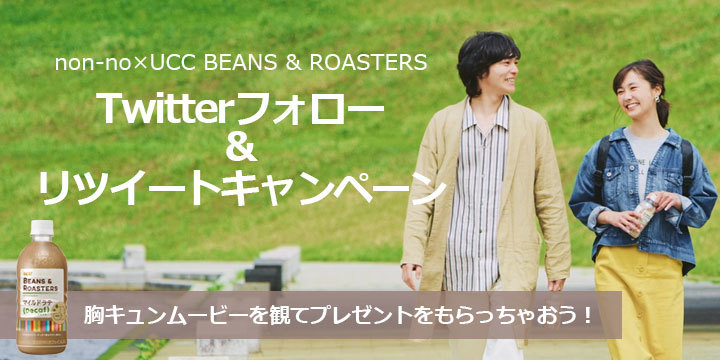non-no × UCC BEANS & ROASTERS Twitterフォロー&リツイートキャンペーン