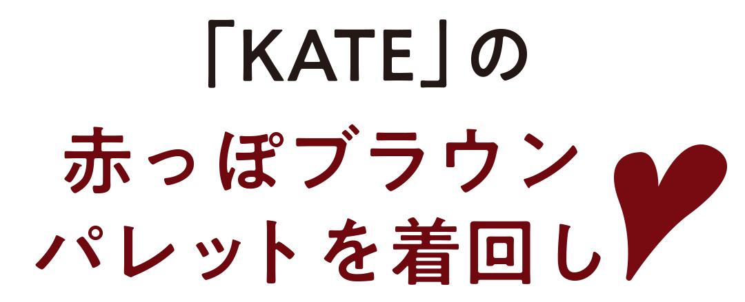 「KATE」の赤っぽブラウンパレットを着回し♡