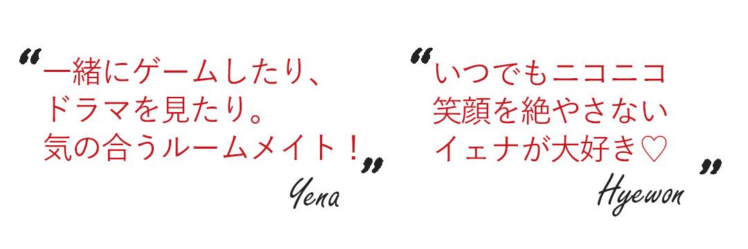 カン・へウォンとチェ・イェナさんのコメント