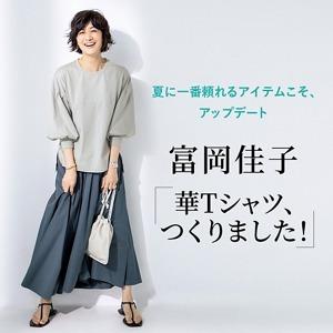 富岡佳子 華Tシャツ、つくりました! 夏に一番頼れるアイテムこそ、アップデート