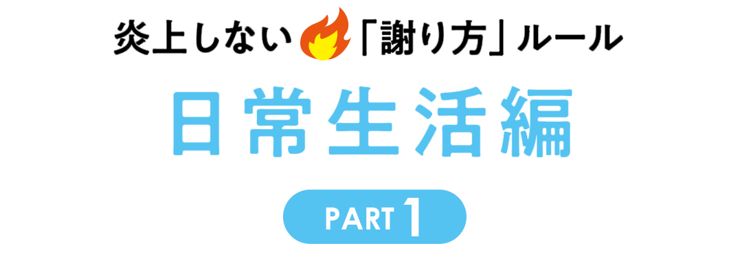 炎上しない「謝り方」ルール 日常生活編 PART1