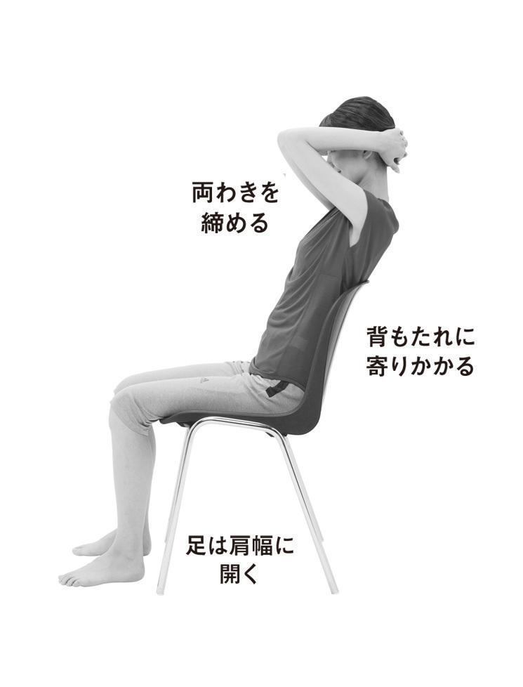 体の悩める症状を緩和させる不調改善ストレッチ五選_2_1